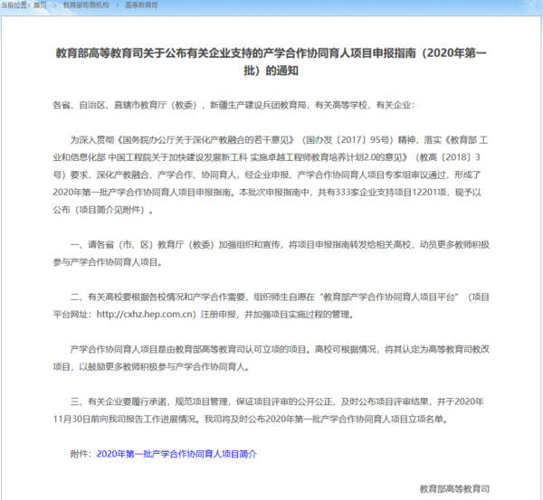 北京欧雷获批2020产学合作协同育人项目,申报工作启动!
