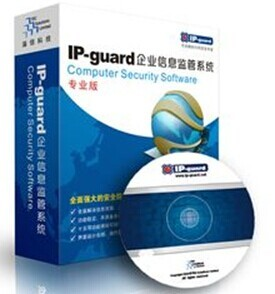 ipguard  内网安全管理系统 邮件管控