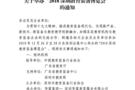 2018深圳教育裝備博覽會