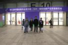 中國幼教行業協會秘書處考察中國幼教年會,深入了解幼教展