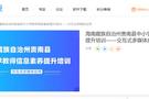 以赛促用,希沃助力青海省贵南县首届届赛课活动