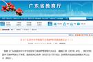 廣東省教育廳公示最新校園學習類APP白名單:希沃產品正式過審!