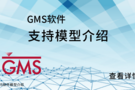 GMS软件支持模型介绍