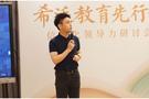 西南教育先行者信息化领导力研讨会于重庆圆满举办