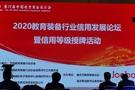 中教启星再次获得中国教育装备行业AAA企业信用等级