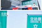 精彩永不落幕,创新永不止步!立达信重磅亮相第78届中国教育装备展!