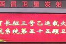 """智能拍攝助力北斗三號全球系統""""收官之星""""發射"""