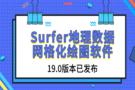 Surfer地理数据网格化绘图软件19.0已正式发布