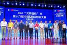 """2018""""光明优倍""""杯中国MBA创业大赛胜利闭幕"""