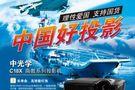 投影产业崛起中国力量 中光学投影机展开全产业链竞争