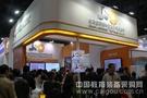 金商祺闪耀第27届北京教育装备展