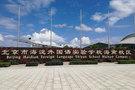 华文众合数字书法教室进驻海南海淀外国语实验学校