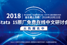 Stata 15原厂免费在线中文研讨会