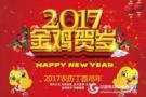 2017年北京威成亚春节放假通知