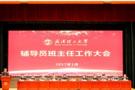 武汉理工大学采购光伏气象站