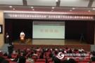 中教股份参加京津冀中学历史教学教研论坛