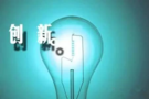 仪器仪表企业如何面对当前的创新热?