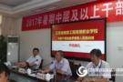 国泰安举办南京工程高等职业学校中层干部及教学管理人员培训