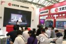 2017上海国际教育装备展:北京文香再成焦点