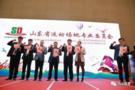 山东:运动场地专业委员会日前成立