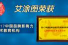 艾涂图获中国品牌影响力艺术教育机构大奖