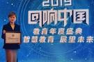 粉笔网荣获腾讯教育回响中国年度影响力公考教育品牌
