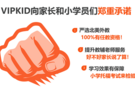 """苦炼内功 VIPKID三大承诺领跑""""效果为王""""时代"""