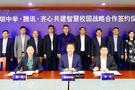腾讯牵手深圳中学 发力智慧校园和教育大数据建设