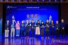 第三届中国VR/AR/MR创作大赛获奖作品揭晓