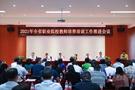 2021年河南省职业院校教师培养培训工作推进会议召开