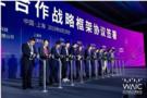 簽約!科大訊飛攜手上海市教委打造人工智能+教育示范區