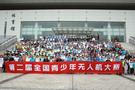 小鸟飞飞无人机创客实验室助力中国教育