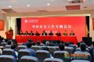 甘肅農業大學召開專題會議 部署推進安全工作