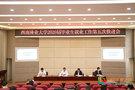西南林業大學組織參加云南省高校畢業生就業工作第五次視頻調度會