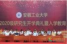 安徽工业大学举行2020级研究生开学典礼