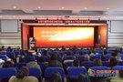河北民族師范學院召開轉型發展推進會