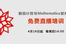 Mathematica软件应用免费直播培训