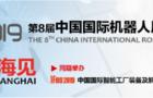 初心不變丨CIROS2019第8屆中國國際機器人展覽會全力啟動!
