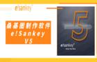 桑基圖制作軟件e!Sankey V5中文版已正式發布