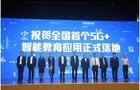 希沃助力全国首个5G+智能教育在广东实验中学应用落地