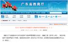 广东省教育厅公示最新校园学习类APP白名单:希沃产品正式过审!