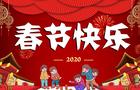 北京环中睿驰科技有限公司2020年元旦放假通知