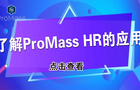 了解ProMass HR的应用