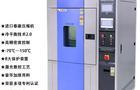 东莞皓天高温高湿弯折箱中标于华南理工大学