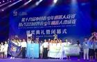 第十八届中国青少年机器人竞赛闭幕