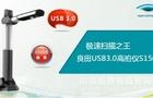 良田USB3.0高拍仪引领办公新潮流