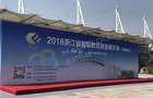 浙江省智慧教育装备展 3D/VR创新教育品质