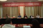 教育新航標 體育與衛生專項課題評審會在揚州