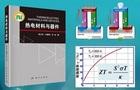 热电材料测试设备ZEM和PEM系列独家代理