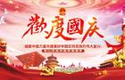 睿驰科技 2018年国庆节放假通知